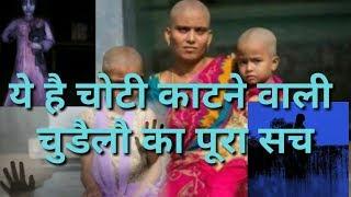 पकडी गयी चोटी काटने वाली चुडैल    Choti Katne wali chudail   Hair Chopping