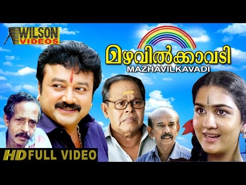 Mazhavilkavadi (1989) Malayalam Full Movie