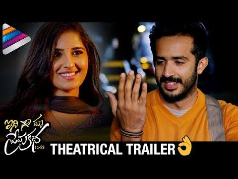 Idi Maa Prema Katha Theatrical Trailer | Ravi | Meghana Lokesh | Priyadarshi | Telugu Filmnagar thumbnail