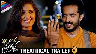 Idi Maa Prema Katha Theatrical Trailer | Ravi | Meghana Lokesh | Priyadarshi | Telugu Filmnagar