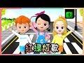 [凯利音乐派对] 红绿灯歌 | 凯利和玩具朋友们 | 凯利TV