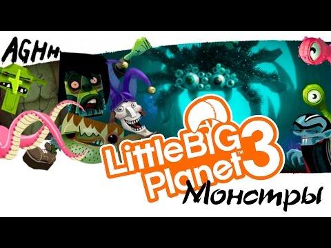 LittleBigPlanet 3: Сезон 2 - Кооператив - DLC Монстры - Поезд-призрак!!! [#9] PS4
