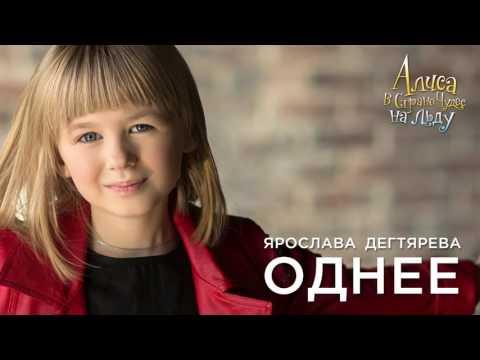 Ярослава Дегтярёва - Однее (OST Алиса в стране чудес на льду)