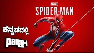 🔴ಕನ್ನಡ 🔴 PS4 🔴SPIDER-MAN Part-1