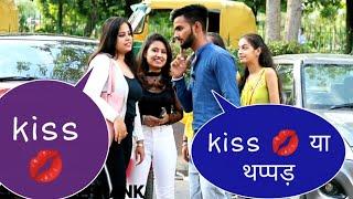 Kissing prank on 20 girls || SANSKARI PRANK ||