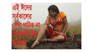 Bangla Eid Natok 2015 সেরা ঈদ নাটক