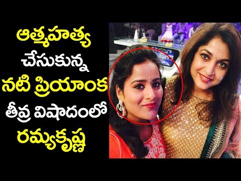 తీవ్ర విషాదం లో రమ్యకృష్ణ | Actress Priyanka | Tollywood Latest News #9RosesMedia