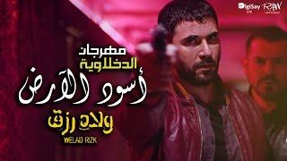 حصرياً | الدخلاوية - مهرجان أسود الأرض من فيلم ولاد رزق
