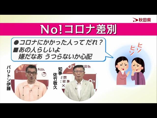 「NO!コロナ差別」CM映像(知事編)