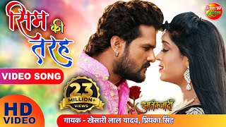 Sim ki Tarah - Full Song -  Aatankwadi - Khesari  & Subhi  - Hit Bhojpuri Song 2017