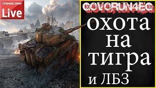 """СТРИМ World of Tanks """"Охота на Тигра"""" в прямом эфире"""