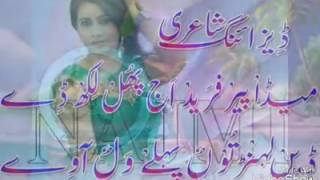 Saraiki songs nwe DG Khan Pakistani bilal Khan 27  Jaunty 2017