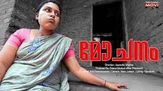 "Mochanam ""മോചനം"" | New Malayalam Short Film 2016"