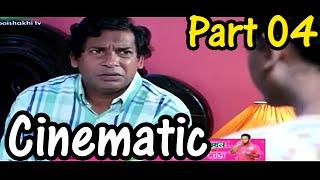 Cinematic Part 4 Ft Mosharraf Karim & Nipun | Eid Natok [Eid Ul Adha Natok] 2015