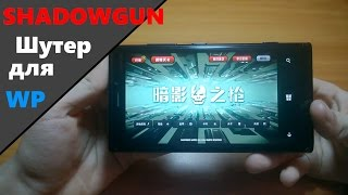 SHADOWGUN - Шутер для Windows Phone
