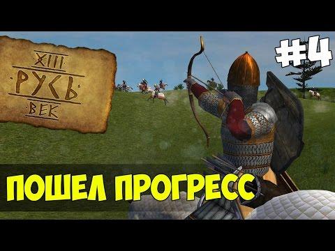Mount & Blade: Русь XIII Век - ПОШЕЛ ПРОГРЕСС! #4