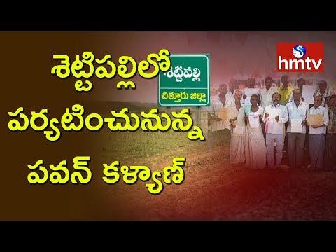 Pawan Kalyan To Visits Settipalli Village Today | శెట్టిపల్లిలో  పర్యటించునున్న పవన్ కళ్యాణ్ | hmtv