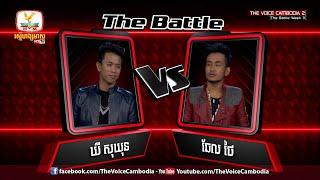 The Voice Cambodia - ឃី សុឃុន VS ឆែល ថៃ - ខឹងឬស្អប់អាចជេរបងបាន - 01 May 2016