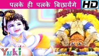 पलके ही पलके बिछायेंगे   Palke Hi Palke Bichayege   Hindi Shyam Bhajan   Nand Kishor Sharma