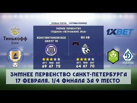 Константиновское-Округ 19 - ФК КФ. Зимнее первенство Санкт-Петербурга. 8 матч