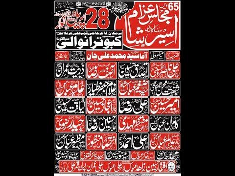 Live Majlis e aza  | 28 April 2019  | Kabotranwali sialkot (www.alajalnetwork.com)