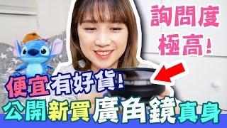 【開箱】誰說台灣便宜沒好貨?詢問度極高! 在台北買的廣角鏡 ROWA Japan 52mm 0.45x |Mira