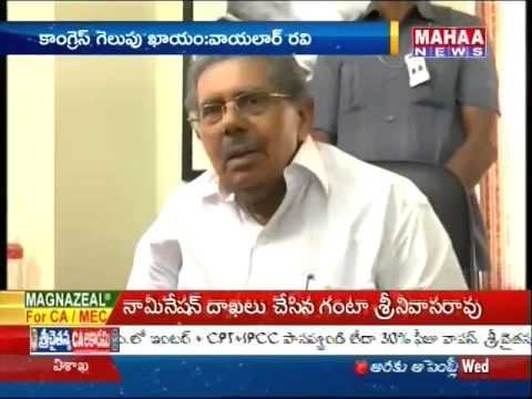 Vayalar Ravi Confident On Congress Win -Mahaanews