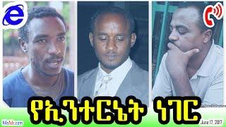 የኢንተርኔት ነገር - Internet in Ethiopia - VOA