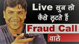 Live सुन लो कैसे लूटते हैं Fraud Call वाले ❓😳