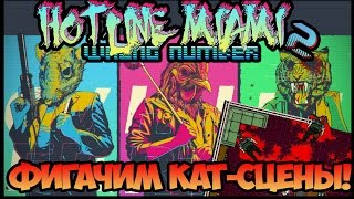 Фигачим кат-сцены в редакторе Hotline Miami 2!