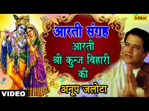 Anup Jalota - Aarti Kunj Bihari Ki (aarti Sangrah Vol.3) (hindi) video