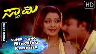 Challenging star Darshan Songs | Minchina Kannina Song | Swami Movie | Udith Narayan, Shreya Goshal