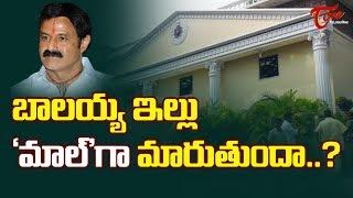 """బాలయ్య ఇల్లు """"మాల్""""గా మారుతుందా..?   Balakrishna House To Become Commercial Complex - TeluguOne"""