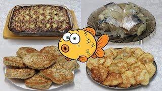 4 Идеи Рыбного Ужина - Все Просто Быстро и Вкусно!!!