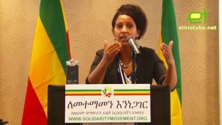 Ethiopian Council for Reconciliation and Restorative Justice - Hamrawit Tesfa's Speech
