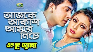 Ajke Akash Amar Niche | ft Shakib Khan & Suveccha | by Asif And Mimi | Ek Buk Jala