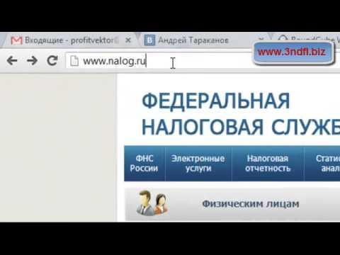 Видео как проверить налоговую задолженность