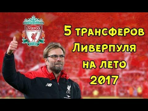 5 трансферов Ливерпуля на лето 2017-го