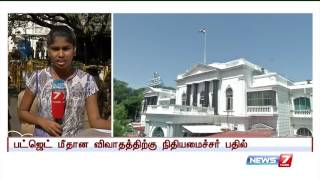 Tamil Nadu budget debate today in TN assembly : reporter update | News7 Tamil