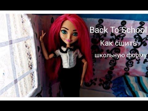 Как сделать для куклы школьную форму 473