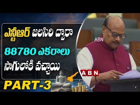 AP Finance Minister Yanamala Ramakrishnudu Presents Vote on Account budget in Assembly | Part 3