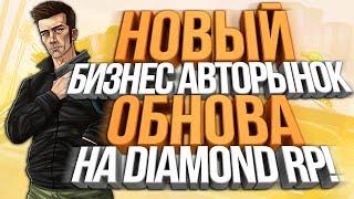"""НОВЫЙ БИЗНЕС """"АВТОРЫНОК"""" НА DIAMOND RP & ОБНОВЛЕНИЕ!"""
