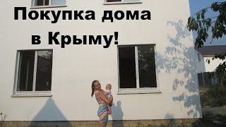 Мы купили дом в Крыму! Куда я пропала? Переезд в Крым!