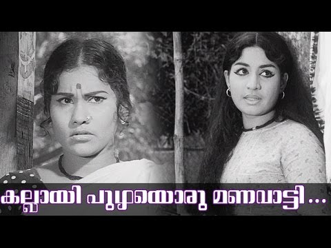 Kallayi Puzhayoru Manavatti... Song 2 | Maram video