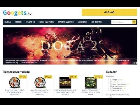 Как создать игровой интернет магазин (Часть 2)