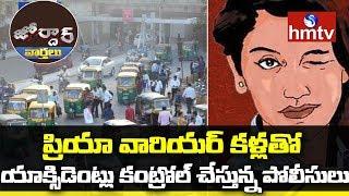 Police Use Priya Prakash Varrier Photos To Control Traffic Problems | Jordar News | hmtv