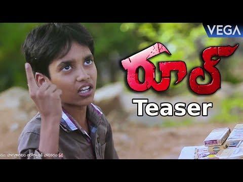 ROOL Telugu Movie Official Teaser | Latest Telugu Movies 2018 | #RoolMovie