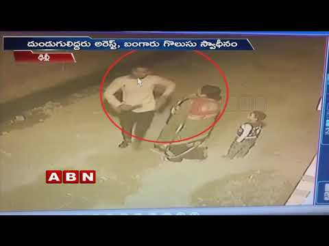 Chain snatching incident in New Delhi caught on camera