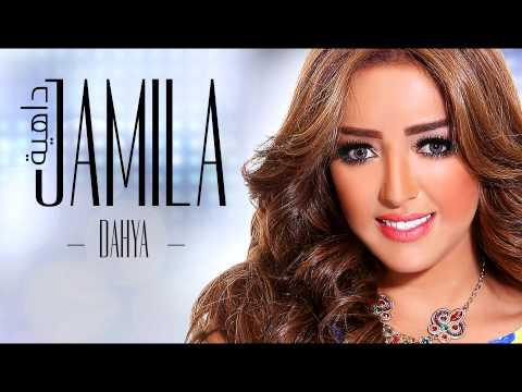#جميلة - داهية | Jamila - Dahya