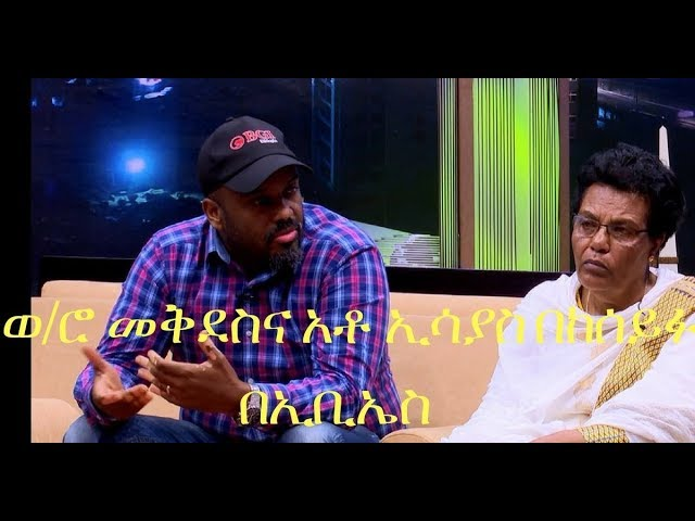 Seifu on EBS: Interview With W/ro Mekdes And Esayas
